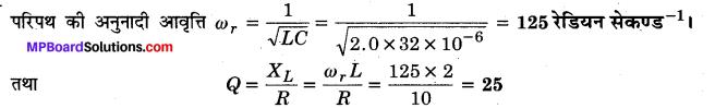 MP Board Class 12th Physics Solutions Chapter 7 प्रत्यावर्ती धारा img 2