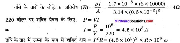 MP Board Class 12th Physics Solutions Chapter 7 प्रत्यावर्ती धारा img 27