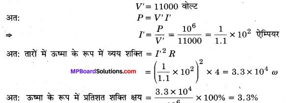MP Board Class 12th Physics Solutions Chapter 7 प्रत्यावर्ती धारा img 28