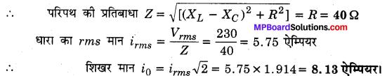 MP Board Class 12th Physics Solutions Chapter 7 प्रत्यावर्ती धारा img 6