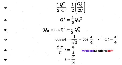 MP Board Class 12th Physics Solutions Chapter 7 प्रत्यावर्ती धारा img 9