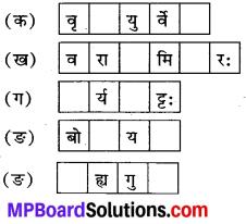 Class 7 Sanskrit Chapter 16 MP Board