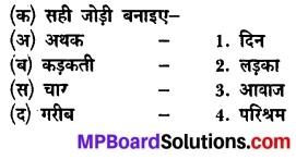 Mp Board Class 8 Hindi Chapter 14