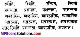 Class 8 Hindi Chapter 20 Mp Board