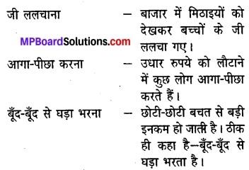 Class 8th Hindi Solution Mp Board
