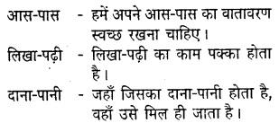 MP Board Class 8th Hindi Sugam Bharti Solutions Chapter 22 पंच-परमेश्वर 3