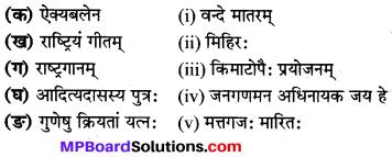 MP Board Class 8th Sanskrit Solutions विविधप्रश्नावलिः 1 Q8