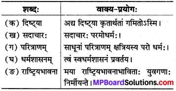 Chapter 14 Sanskrit Class 8