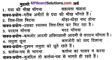 MP Board Class 9th Hindi Vasanti Solutions Chapter 15 वरदान मागूँगा नहीं img 1