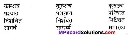 MP Board Class 9th Hindi Vasanti Solutions Chapter 21 कर्त्तव्य पालन img 1