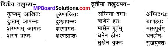 MP Board Class 9th Sanskrit व्याकरण समास प्रकरण img-1