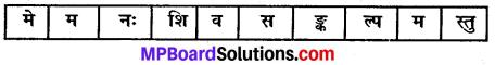 MP Board Class 9th Sanskrit Solutions Chapter 21 सूक्तय img-2