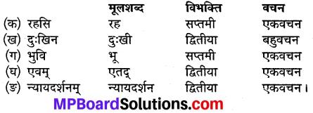 संस्कृत कक्षा 9 पाठ 4 Question Answer MP Board