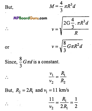 MP Board Class 11th Physics Important Questions Chapter 8 Gravitation 20